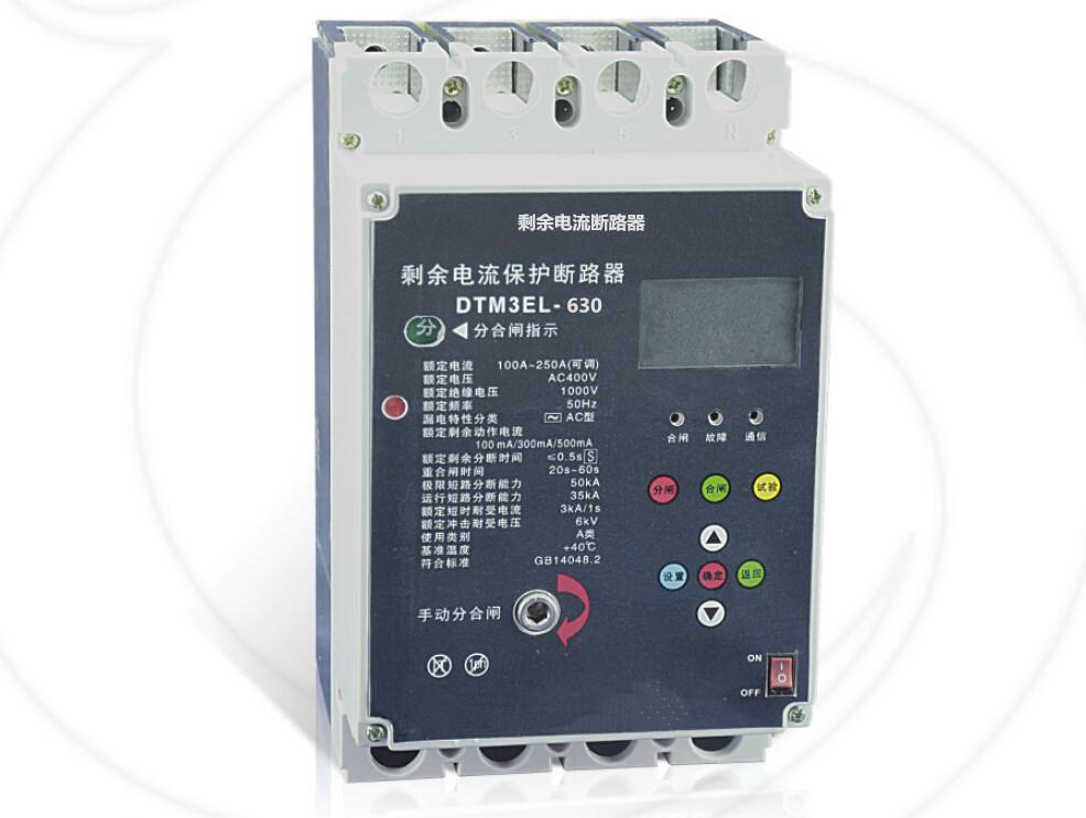 630a型剩余电流断路器